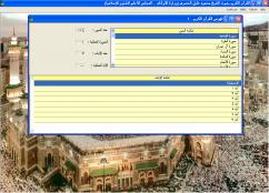 اسطوانة برنامج الحصري لتعليم القرآن
