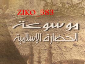 تاريخ الحضارة الاسلاميه علي8 cd (روابط مباشرة)