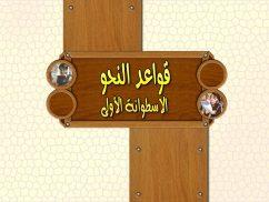 مجموعة اسطوانات ضخمة لأي طالب في أي بلد(نحو – إملاء – إعراب القرآن – الطباعة)