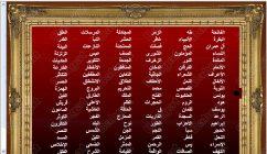 القرآن الكريم كاملا مقسم الى صفحات للقاريء سعد الغامدي على اسطوانة