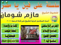 اسطوانة سلسلة على فين يا مصر للشيخ حازم شومان