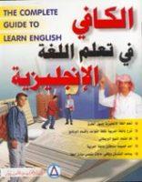 الأن 6 أقراص ل برنامج الكافي في تعليم الانجليزية – من الصفر الى الاحتراف