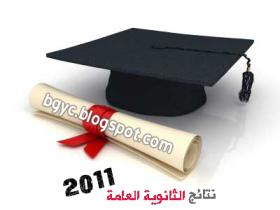 نتيجة الثانوية العامة 2011