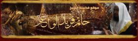 ندوة كلية الهندسة بين يدى رمضان فضيلة الشيخ حاتم فريد الواعر مشاهدة مباشرة 1432 هــ