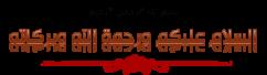 برنامج سير الأعلام للشيخ أحمد فريد