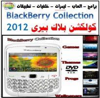 اسطوانة لكل ما يلزم تليفونات البلاك بيرى 2012
