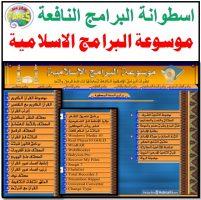 اسطوانة موسوعة البرامج الإسلامية
