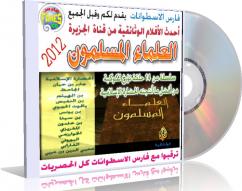 اسطوانة العلماء المسلمون وثائقيات