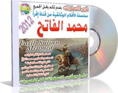 اسطوانة محمد الفاتح وثائقيات