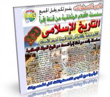 اسطوانة التاريخ الاسلامى وثائقيات