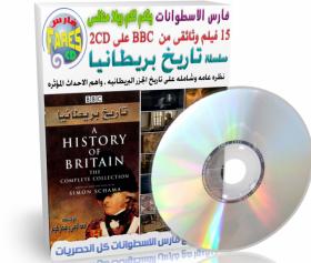 اسطوانتين تاريخ بريطانيا وثائقيات