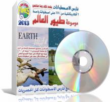 موسوعة طيور العالم الوثائقية