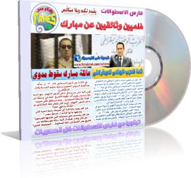 فيلمين عن مبارك ونظامه الفاسد