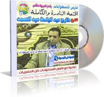 الختمة النادرة للشيخ طارق عبد الباسط عبد الصمد