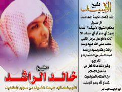جميع شرائط الشيخ خالد الراشد للتحميل MP3 بروابط مباشرة