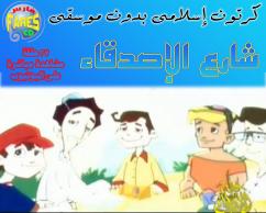 مسلسل كرتون شارع الاصدقاء كرتون إسلامى  هادف وممتع حدا للأطفال مشاهدة مباشرة