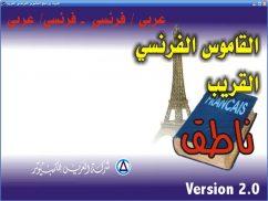 اسطوانة قاموس المورد الفرنساوى الناطق ( عربى –  فرنساوى  فرنساوى عربى )