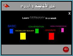 اسطوانين لتعليم اللغة الألمانية فى اسبوع .. اسهل الطرق لتعليم الألمانىة وأسرعها ..