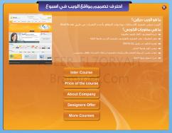 اسطوانة تعليم تصميم المواقع والمنتديات بالفيديو وعربى للتحميل