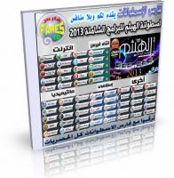 اسطوانة برامج الهيثم 2013 كل ما يحتاجه جهازك من برامج فى اسطوانة واحدة