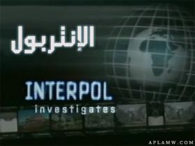 الفيلم الوثائقى الإنتربول : الشرطة الدولية  من المجد الوثائقيى للتحميل مباشرة