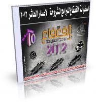 اسطوانة القعقاع للبرامج المشروحة الاصدار العاشر 150 برنامج مع الشرح والتفعيل