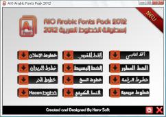 اسطوانة موسوعة الخطوط العربية الحديثة 2012 للتحميل AIO Arabic Fonts Pack 2012 برابط مباشر صاروخى
