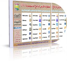 اسطوانة فارس لبرامج الكودك والميديا 2013 تثبيت أوتوماتيك لكل البرامج بالتفعيل