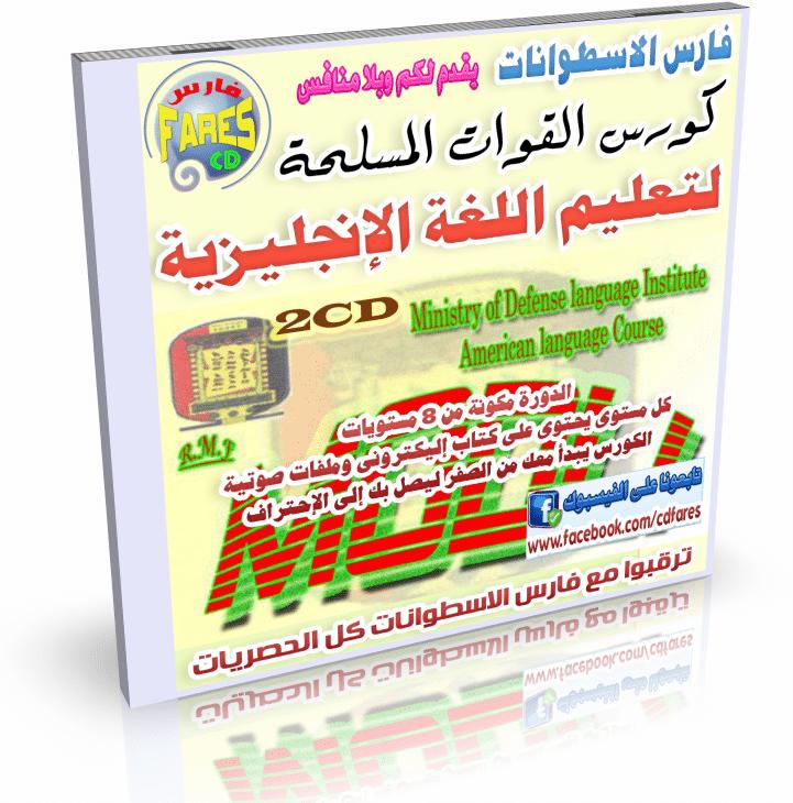 كتاب تعليم اللغة الانجليزية من البداية حتى الاحتراف
