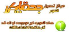 اسطوانة سلسلة يوم فى الجنة للشيخ محمود المصرى للتحميل على رابط واحد مباشر