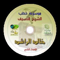 الاسطوانة الثانية لموسوعة خطب الشيخ خالد الراشد