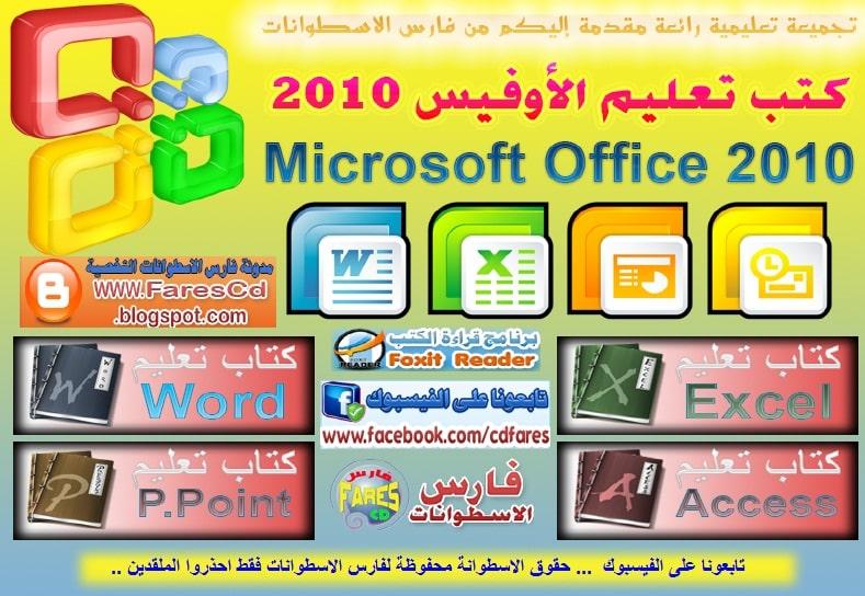 كتاب تعليم excel 2013 باللغة العربية pdf