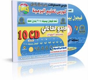 كورس تعليم البرمجة بالفيجوال بيسك 2008 | باللغة العربية