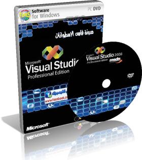 اسطوانة برامج فيجوال ستوديو Microsoft Visual Studio 2008 برابط واحد مباشر للتحميل
