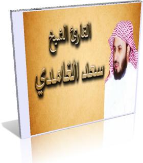 المصحف المرتل كاملا بصوت الشيخ سعد الغامدى بجودة عالية MP3 للتحميل برابط واحد مباشر