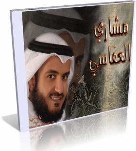 المصحف المرتل كاملاً بصيغة mp3 للشيخ مشارى راشد العفاسى للتحميل برابط واحد مباشر