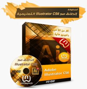 كورس أدوبى اليستريتور عربى | مع دروس تطبيقية