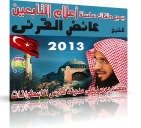 حلقات سلسلة أعلام التابعين للشيخ عائض القرنى رمضان 1434 هـ 2013 م الحلقة السابعة ( متجدد يومياً )  للمشاهدة والتحميل