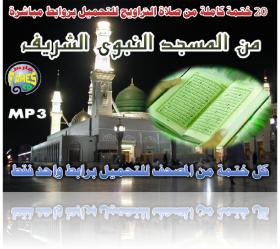 20 ختمة مسجلة لصلاة التراويح من المسجد النبوى الشريف منذ عام ( 1410هـ إلى عام 1433 هـ ) للتحميل Mp3 بروابط مباشرة