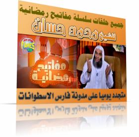 جميع حلقات برنامج مفاتيح رمضانية للشيخ محمد حسان رمضان 1434 هـ 2013 م الحلقة السابعة ( متجدد يومياً )  للمشاهدة والتحميل