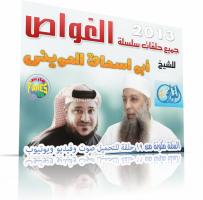 سلسلة حلقات برنامج الغواص لفضيلة الشيخ أبو اسحاق الحوينى السلسلة كاملة من 19 حلقة