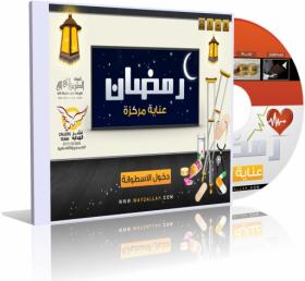 اسطوانة رمضان عناية مركزة  للاستعداد لرمضان
