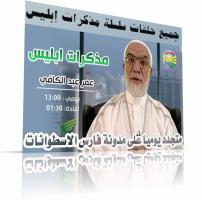 سلسلة مذكرات إبليس للدكتور عمر عبد الكافى رمضان 1434 هـ 2013 م 30 حلقة كاملة  للمشاهدة والتحميل