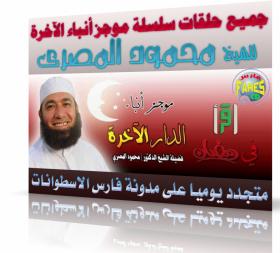 جميع حلقات موجز أنباء الدار الآخرة للشيخ محمود المصرى رمضان 1434 هـ 2013 م 29 حلقة كاملة  للمشاهدة والتحميل