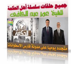 سلسلة أهل الحكمة  كاملة للدكتور عمر عبد الكافى رمضان 1434 هـ 2013 م 30 حلقة   للمشاهدة والتحميل بروابط حصرية مباشرة
