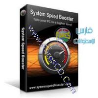 برنامج تسريع الجهاز بإصداره الجديد System Speed Booster لمعالجة الأخطاء المتسببه في بطء النظام
