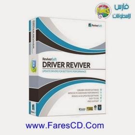 برنامج البحث عن التعريفات وتحديثها Driver Reviver  برنامج واحد سيغنيك عن كل اسطوانات التعريفات البرنامج + الشرح بروابط مباشرة