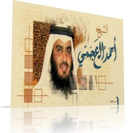 للتحميل بأعلى جودة وأنقى صوت المصحف الكامل  للشيخ أحمد بن على العجمى بصيغة MP3  برابط واحد مباشر