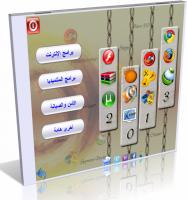 اسطوانة بوابة البرامج الشاملة 2013 PRO GATE , اسطوانة واحدة لكل ما تحتاج من برامج للتحميل برابط واحد مباشر