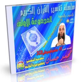 موسوعة التفسير المرئى للقرآن الكريم للشيخ محمد حسان الإصدار الأول 3CD للتحميل بروابط مباشرة